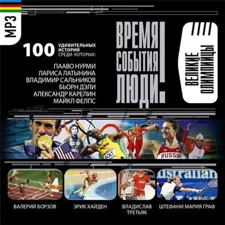Великие олимпийцы